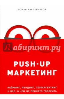 PUSH-UP маркетинг. Нейминг, лендинг, геотаргетинг и все, о чем не принято говорить фирму действующую в европе