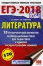 Обложка ЕГЭ-18. Литература. 10 тренировочных вариантов экзаменационных работ