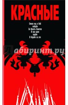 Красные vfplf 3 б у