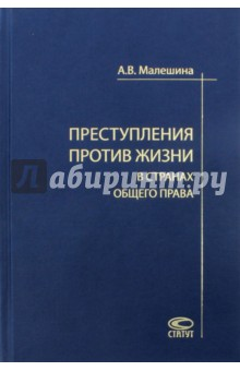 Преступления против жизни в странах общего права статьи по методологии и толкованию уголовного права