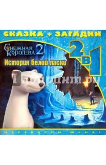 История белой ласки. Снежная королева-2. Сказка + загадки