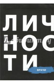Сборник Врачи