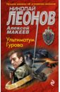Обложка Ультиматум Гурова