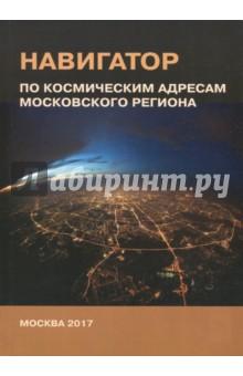 Навигатор по космическим адресам Московского региона орбитальный комплекс мир триумф отечественной космонавтики эксмо