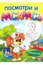 Раскраска А4, 8 листов ПРОФЕССИИ (Р-7546) профессии детская раскраска
