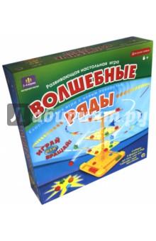 Настольная игра ВОЛШЕБНЫЕ РЯДЫ (ИН-6413) настольная экономическая игра миллионер ин 2225