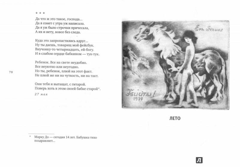 Иллюстрация 1 из 2 для Серебряный мизинец - Вероника Долина | Лабиринт - книги. Источник: Лабиринт