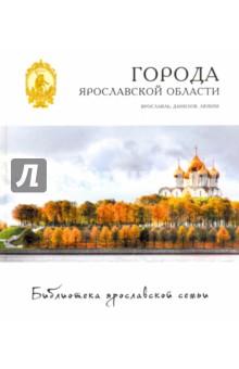 Города. Ярославль, Данилов, Любим
