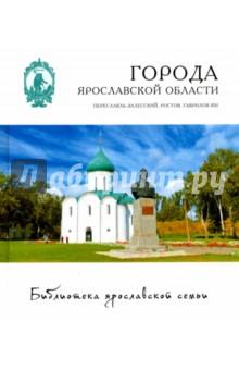 Города. Переславль-Залесский, Ростов, Гаврилов-Ям