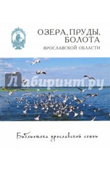 Озера, пруды, болота Ярославской области куплю дом в ярославской области от 100000 до 200000