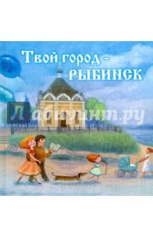 Хробыстова Ольга Владимировна » Твой город - Рыбинск