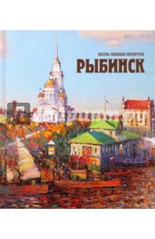 Рыбинск. Восемь любимых маршрутов монитор рыбинск