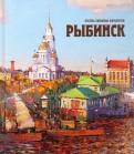 Рыбинск. Восемь любимых маршрутов