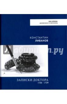Записки доктора. 1926 - 1929 монитор рыбинск