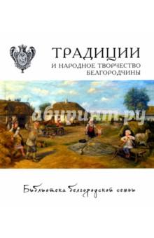Традиции и народное творчество Белгородчины какие сорта самоопыляемых огурцов длядачи