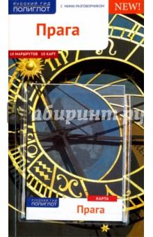 Прага (c картой) вероника ганчурина неформальная прага путеводитель топ 10