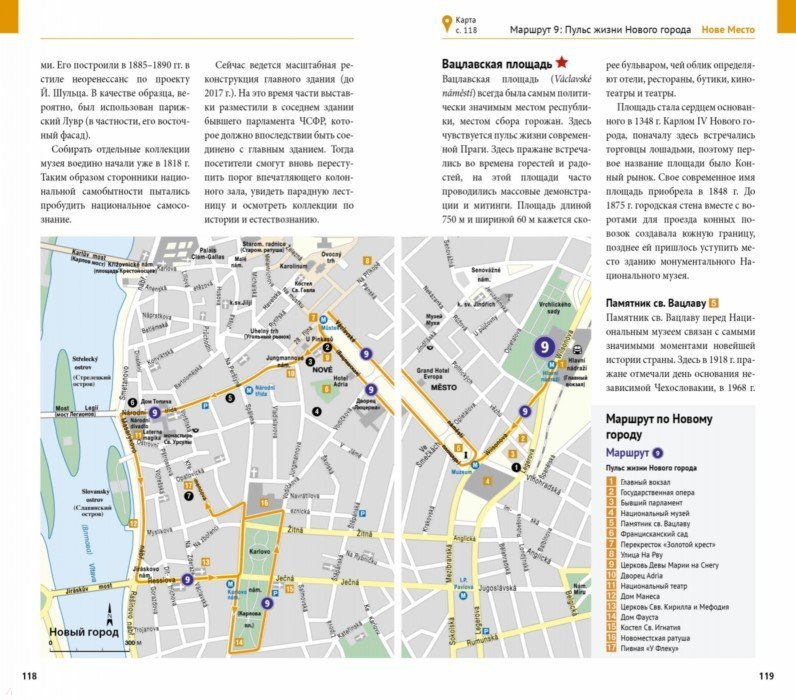 Иллюстрация 5 из 16 для Прага. Путеводитель (с картой) - Гуннар Хабиц | Лабиринт - книги. Источник: Лабиринт