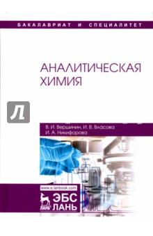 Аналитическая химия. Учебник химия в строительстве учебник