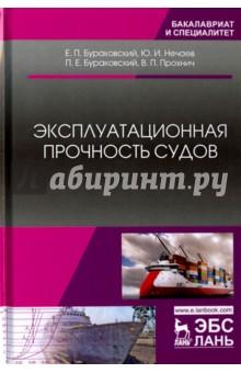 Эксплуатационная прочность судов. Учебник а и шеин курс строительной механики учебник