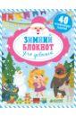 Алексеева Екатерина Зимний блокнот для девчонок алексеева е зимний блокнот для девчонок