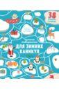 Аникеева Инна Лучшие лабиринты для зимних каникул аникеева и лучшие лабиринты для зимних каникул