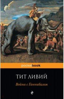 Война с Ганнибалом книги эксмо волкодавы смерша тихая война