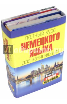 Полный курс немецкого языка для начинающих  500 наиболее употребимых существительных немецкого языка 14 тематических блоков 500 карточек для запоминания