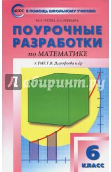Поурочные разработки математика 1 класс школа россии фгос