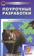 Биология. 7 класс. Поурочные разработки к УМК В.М.Константинова. Концентрическая система