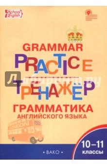 Английский язык. 10-11 классы. Грамматический тренажёр. ФГОС методика формирования грамматической компетенции по латинскому языку