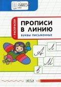 Прописи в линию. Буквы письменные. Тетрадь для занятий с детьми 5-7 лет