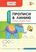 Прописи в линию. Палочки, крючочки, фигуры. Тетрадь для занятий с детьми 5-6 лет