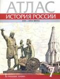 История России. XVI-ХVII века. 7 класс. Атлас