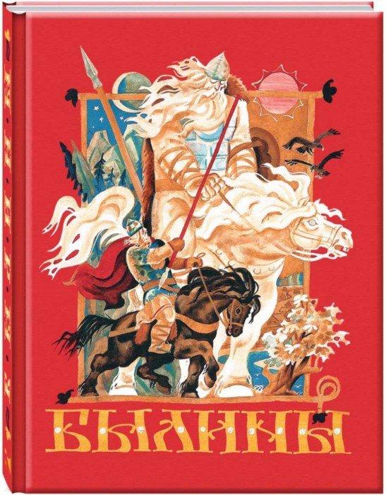 Иллюстрация 1 из 52 для Былины | Лабиринт - книги. Источник: Лабиринт