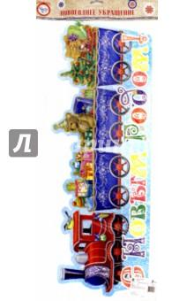 Украшение новогоднее Паровозик с подарками (75167) новогоднее оконное украшение феникс презент обезьянки