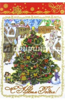 Украшение новогоднее оконное Ёлка в городе (41680/72) новогоднее оконное украшение феникс презент обезьянки