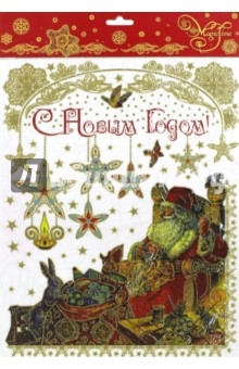 Украшение новогоднее оконное Мастерская (41675/72)