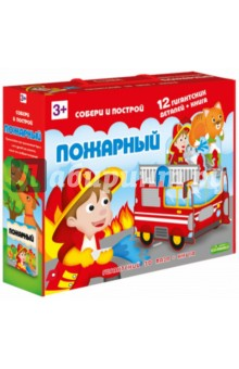 Купить Гигантский 3D пазл Пожарный (12 деталей + книга), Геодом, Объемные пазлы