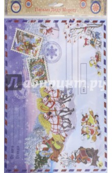 Письмо Деду Морозу Дед Мороз на тройке (76449) помоги деду морозу