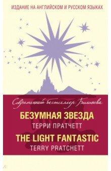 Безумная звезда книги эксмо безумная звезда the light fantastic