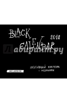 Black Calendar. Креативный календарь 2018