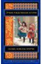 Лучшие рождественские истории, Гофман Эрнст Теодор Амадей,Диккенс Чарльз,Майн Рид Томас