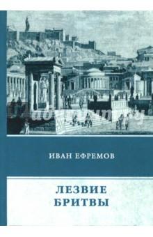 Лезвие бритвы московские воспоминания шестидесятых годов