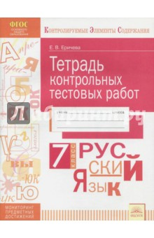Русский язык. 7 класс. Тетрадь контрольных тестовых работ. ФГОС