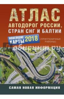 Атлас автодорог России стран СНГ и Балтии 2018 транспортная инфраструктура автомобильные дороги