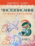 Русский язык. 3 класс. Чистописание. Тетрадь-тренажер