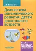 Диагностика математического развития детей дошкольного возраста. Пособие для педагогов ДОО