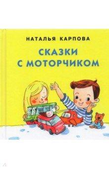 Сказки с моторчиком цветной сургуч перо для письма купить в украине