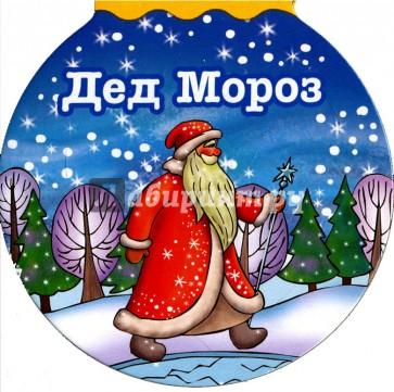 Дед Мороз, Александрова Зинаида Николаевна