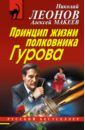 Принцип жизни полковника Гурова, Леонов Николай Иванович